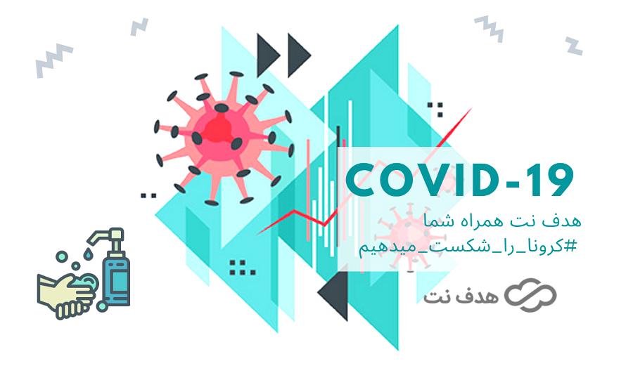 کرونا COVID-19